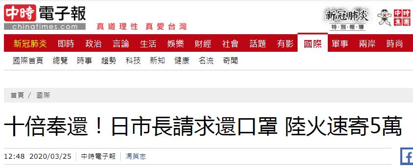 看到无锡向日本友城返捐5万只口罩,岛内有人称赞有人酸了图片