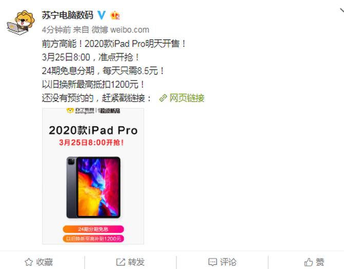 新款iPad Pro 苏宁25日8点开抢,每天8块5
