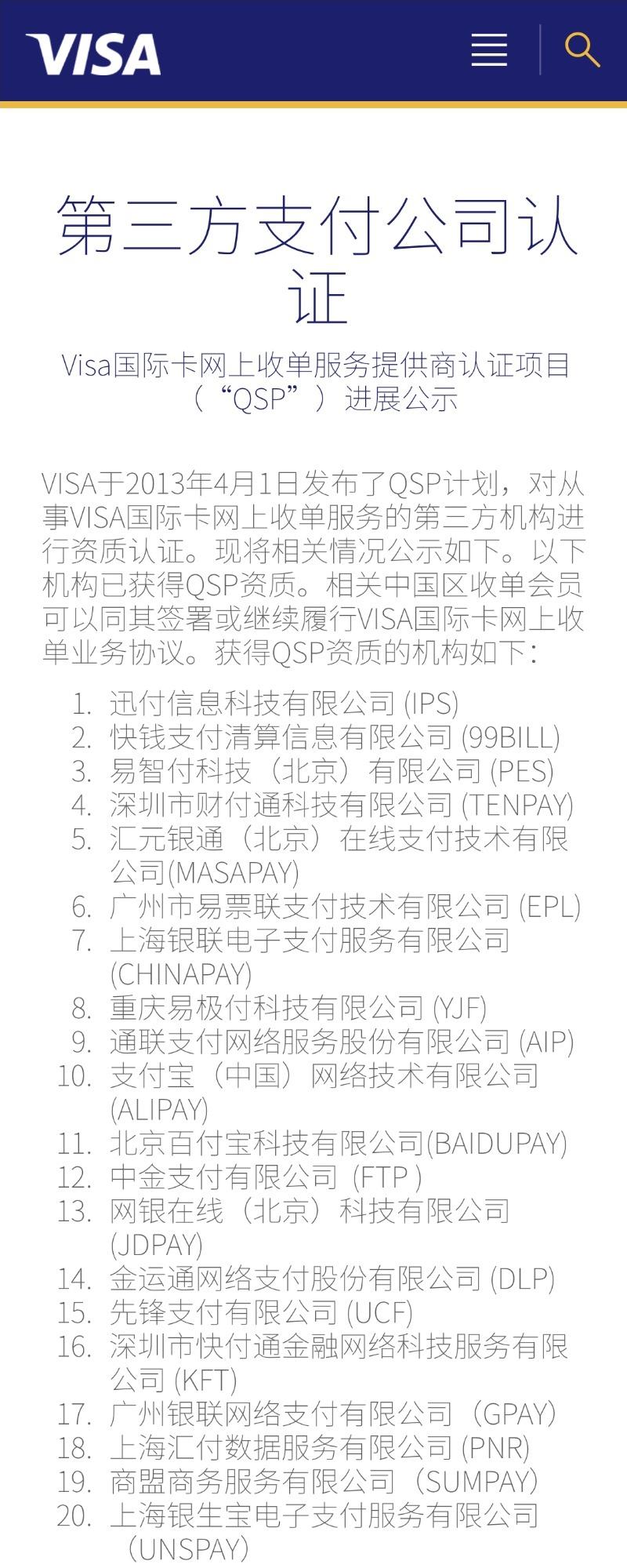 "VISA ""QSP""名单更新,20家第三"
