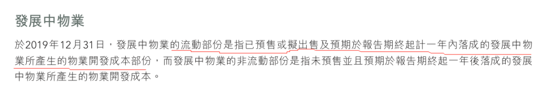 简单说说中国金茂2019年报