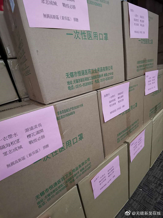 """无锡向丰川捐赠口罩。(图源:台湾""""今日新闻网""""翻摄)"""