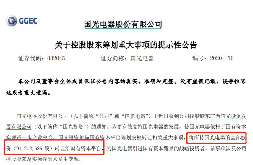 国光电器控股股东筹划转让控制权 国资有望接掌