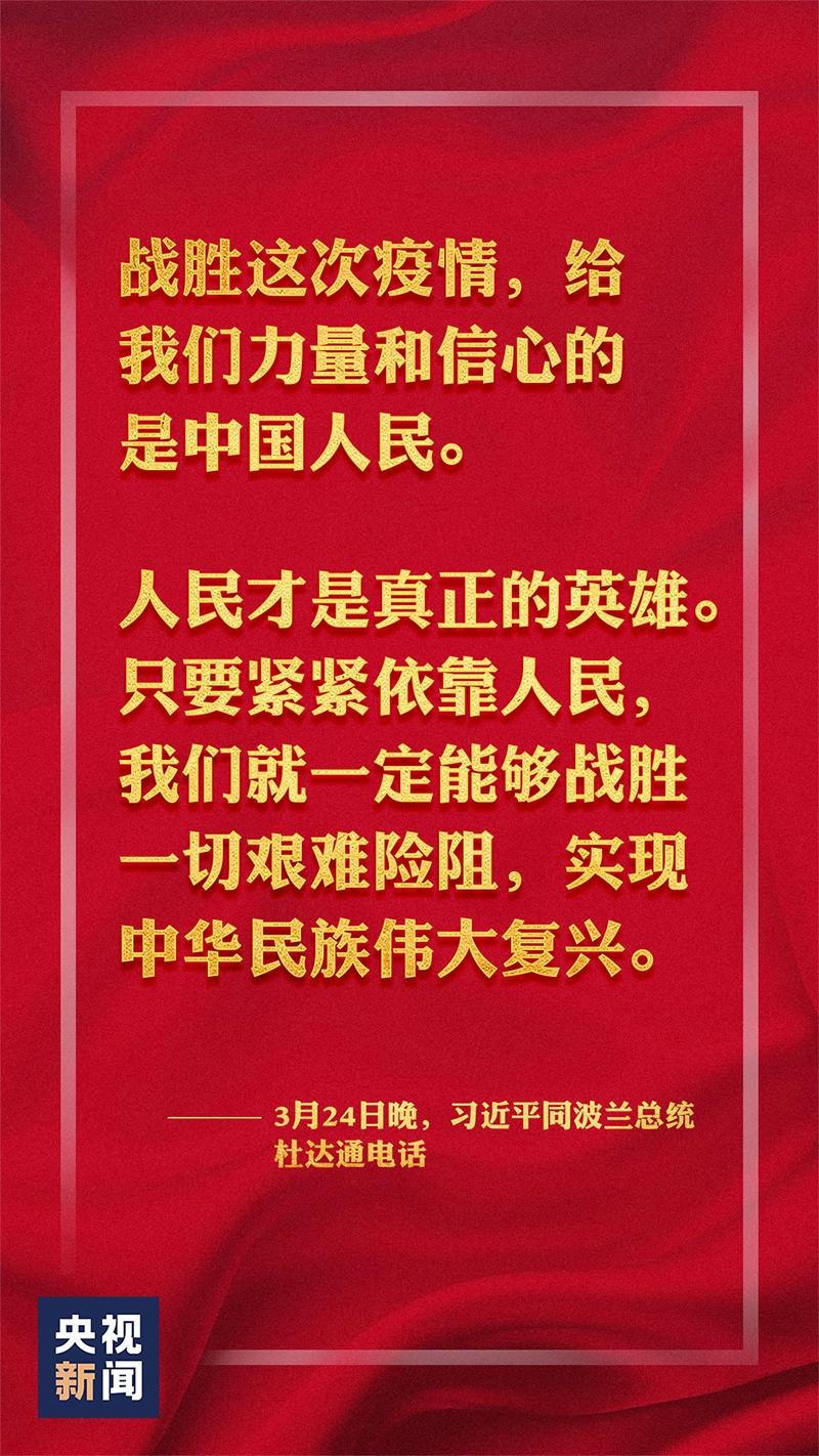 习近平:给我们力量和信心的是中国人民图片