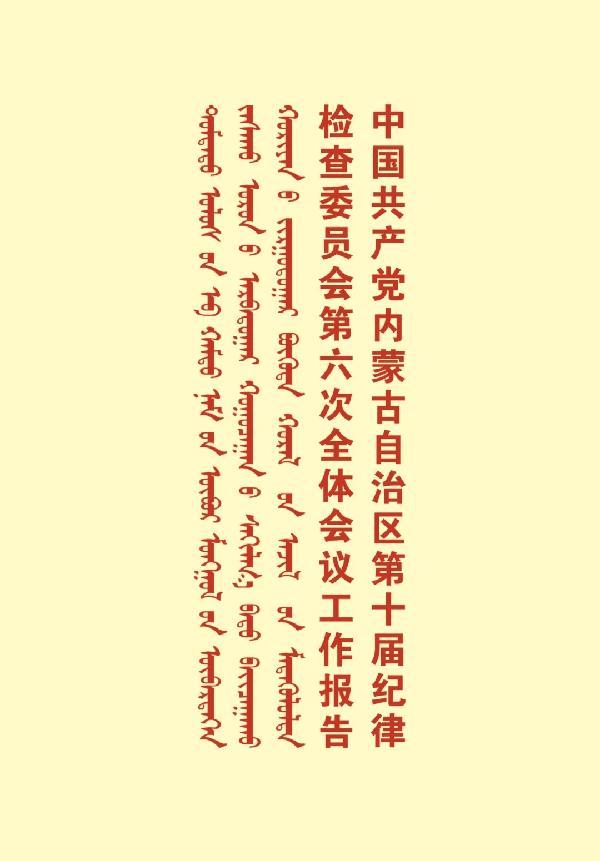 《中国共产党内蒙古自治区第十届纪律检查委员会第六次全体会议工作报告》蒙汉双语学习资料电子书上线图片
