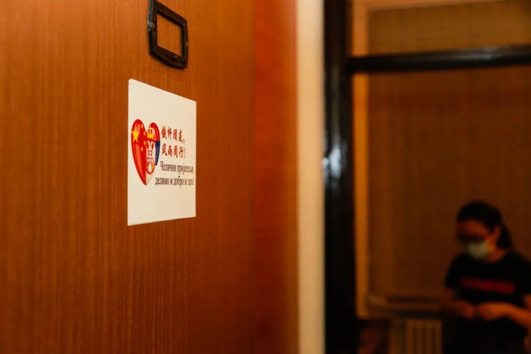 """3月24日,在塞尔维亚首都贝尔格莱德,中国援塞医疗专家宿舍的门上贴着写有""""铁杆朋友,风雨同行""""字样的贴纸。新华社记者石中玉摄"""