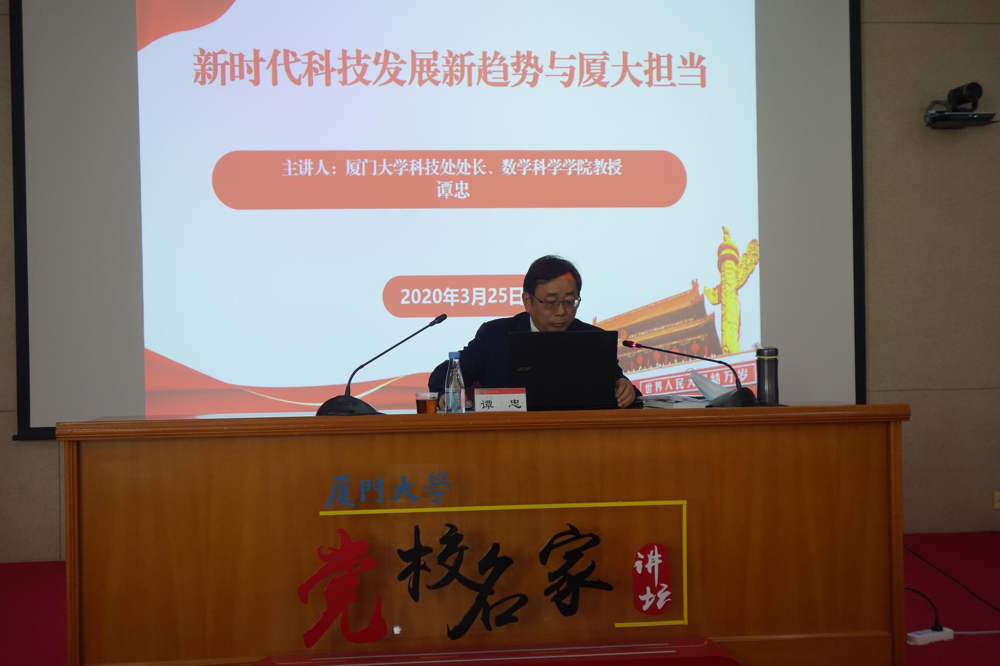 校党委党校名家讲坛举行 谭忠讲述科技发展与厦大担当