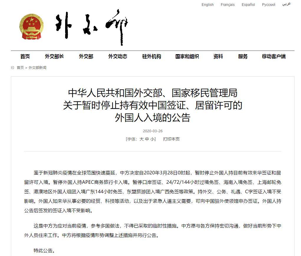 中国28日起暂停持有效中国签证、居留许可的外国人入境图片