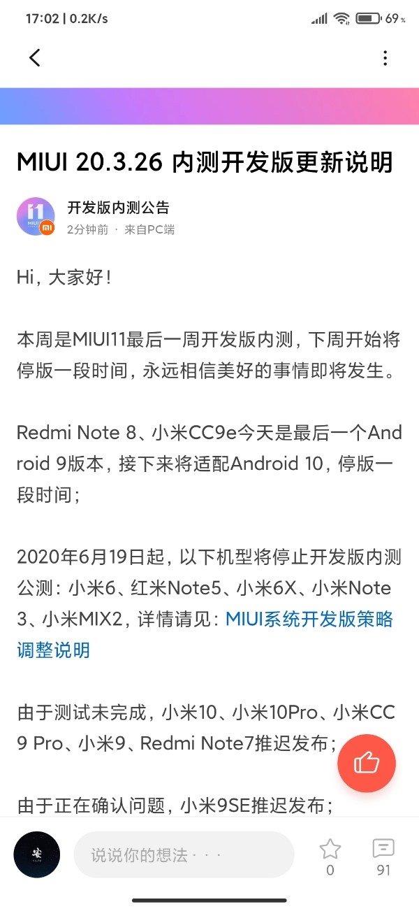 6月19日起,小米6/MIX 2/Note 3等手机将停止MIUI开发版内测公测