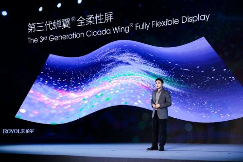 柔宇第三代蝉翼全柔性屏幕终于揭秘,第二代折叠手机柔派一同发布