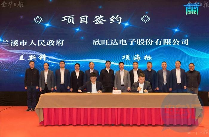 日产80万支,欣旺达将在浙江兰溪建设锂电池基地