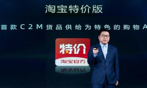 """淘宝宣布C2M""""双百亿""""目标 正式"""