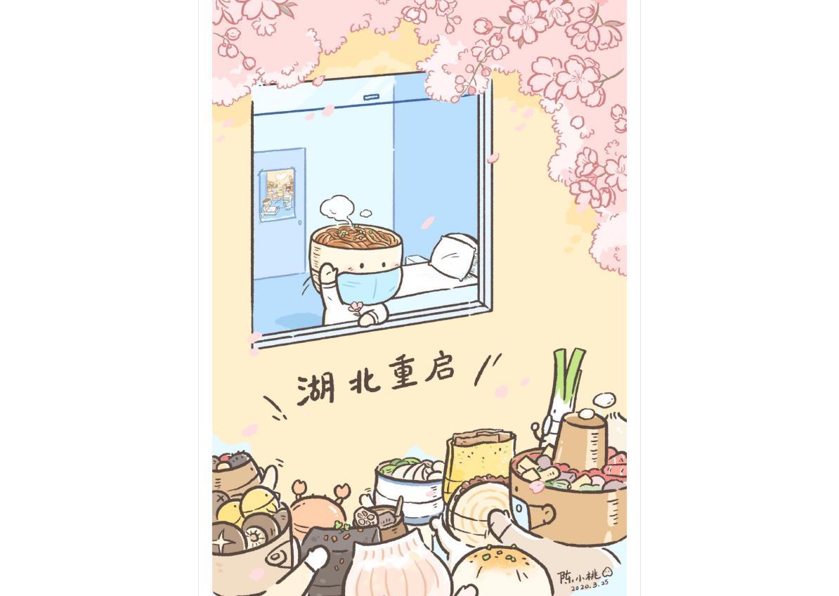 陈小桃momo微博漫画