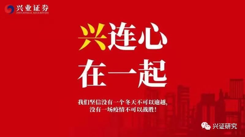 【兴业证券晨会聚焦0326】固收