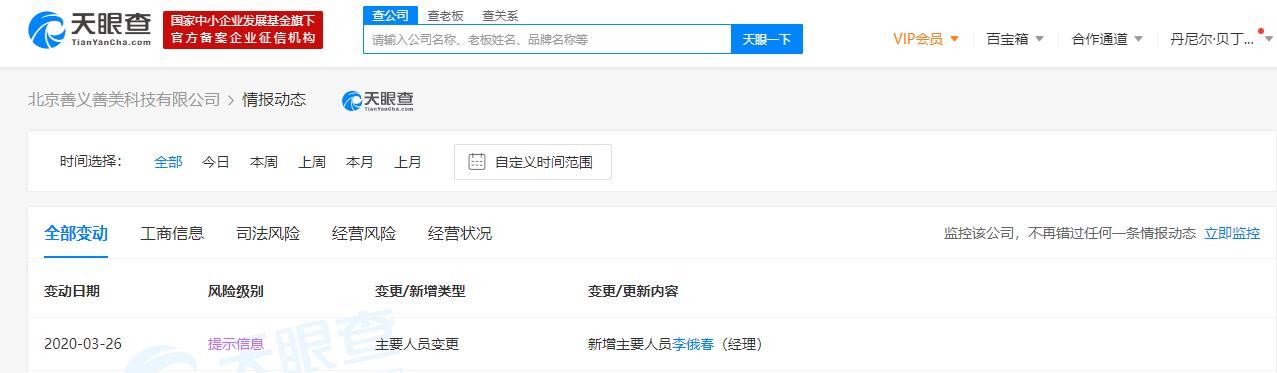 李辉卸任人人车关联公司法定代表人 由李俄春接任