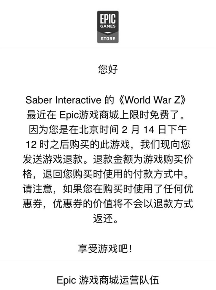 Epic为2月14日之后购买《World War Z》的玩家退款