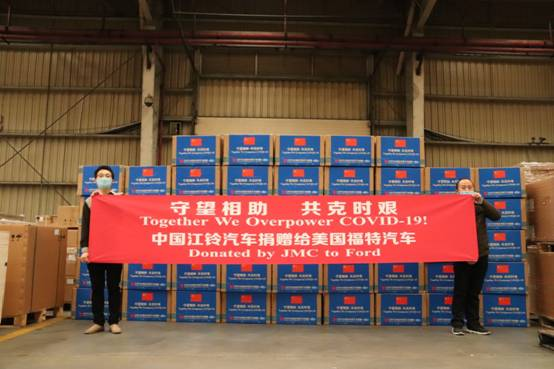江铃汽车向美国福特汽车捐赠10万只防护口罩