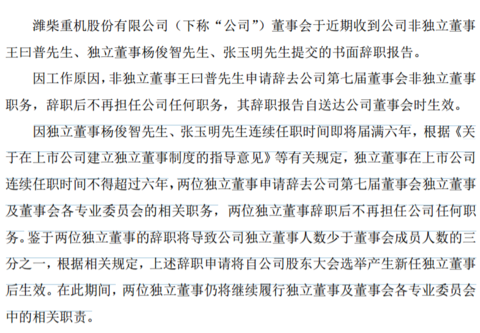 潍柴重机董事王曰普、杨俊智、张玉明辞职