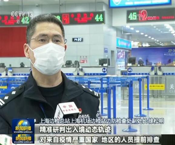 上海:全程管理 严防境外输入图片