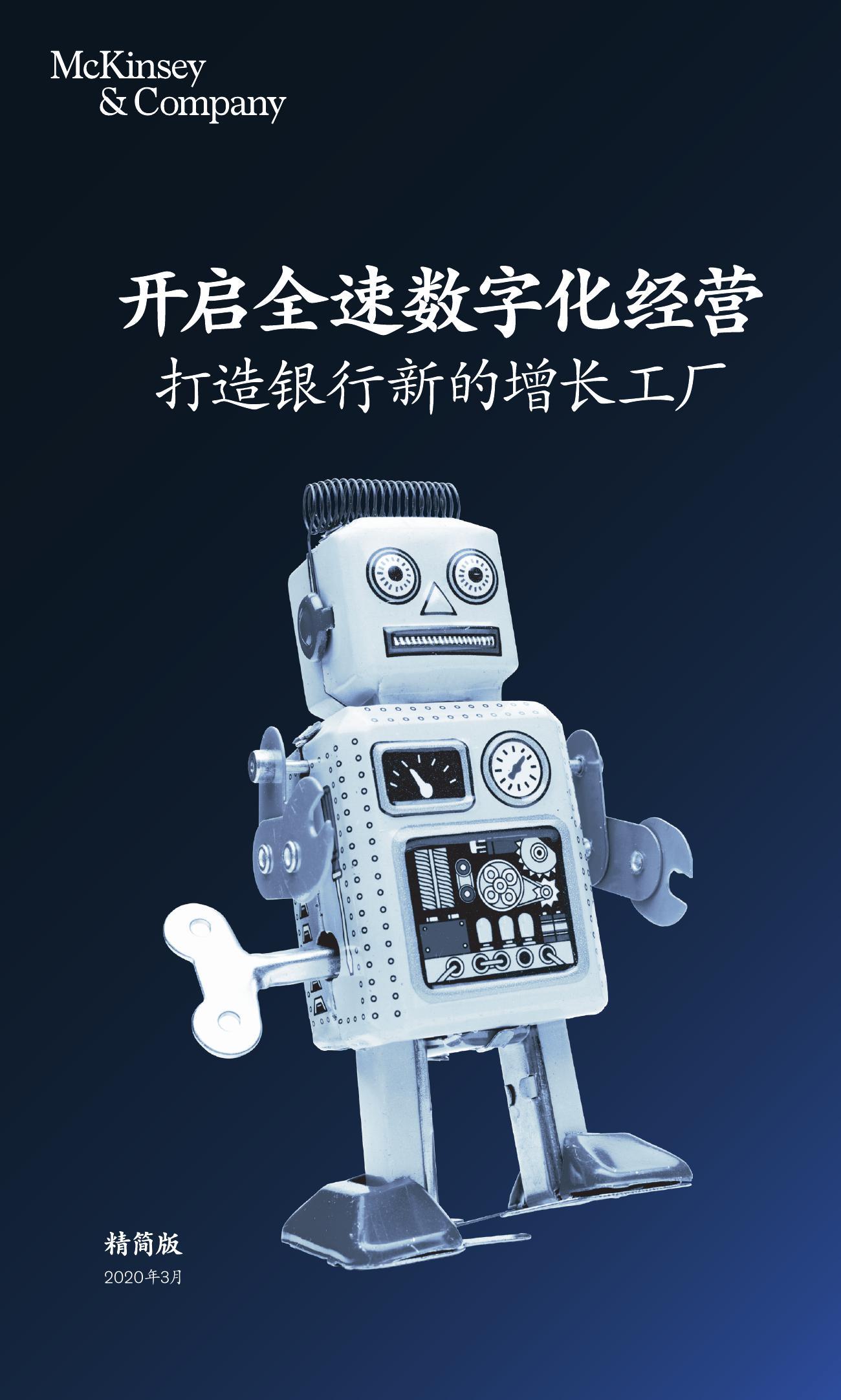 麦肯锡:开启全速数字化营销打造银行新的增长工厂