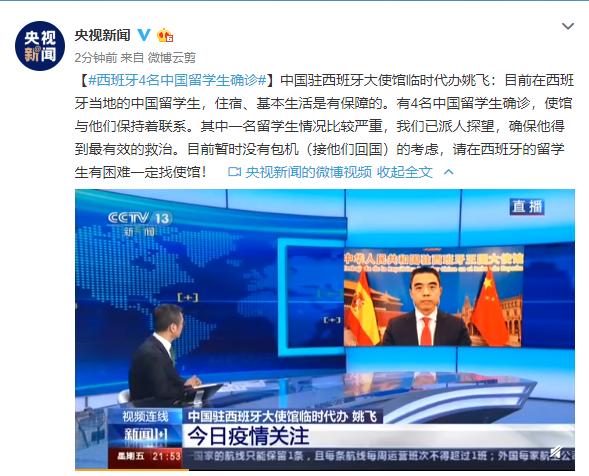 西班牙4名中国留学生确诊图片