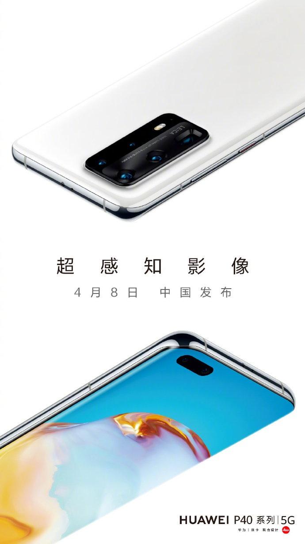 余承东:4月8日华为P40/Pro中国发布会上将首发大招