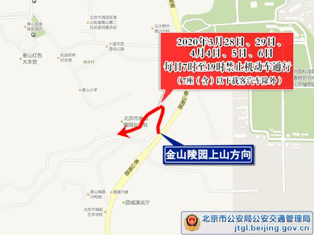 清明祭扫高峰将至 北京交管部门发布交通出行提示图片