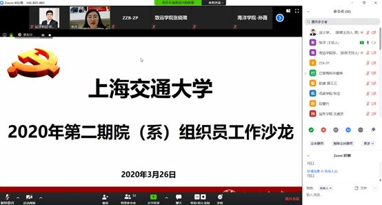 上海交通大学举行2020年第二期院