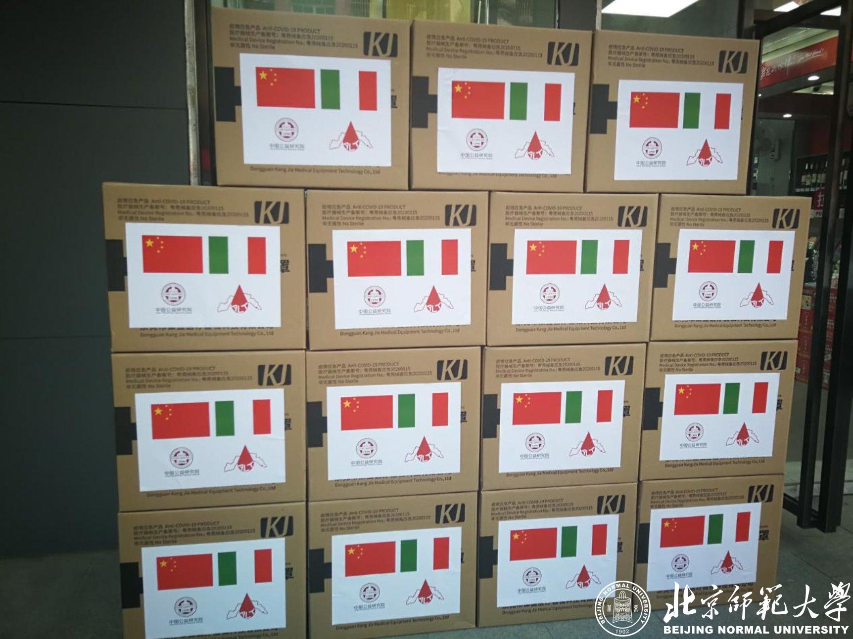 援意,北京师范大学中国公益研究院在行动