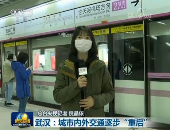 """武汉城市内外交通逐步从""""暂停""""到""""重启""""图片"""