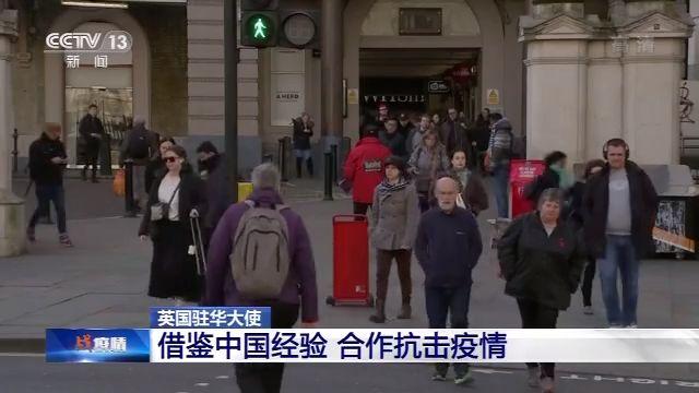 英国驻华大使:借鉴中国经验 合作抗击疫情