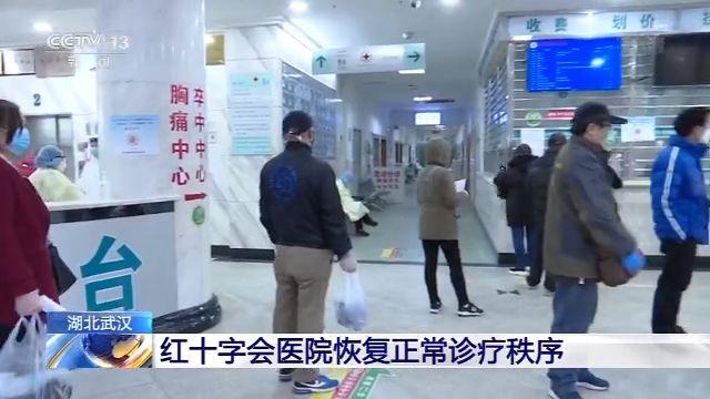 武汉红十字会医院恢复正常诊疗秩序