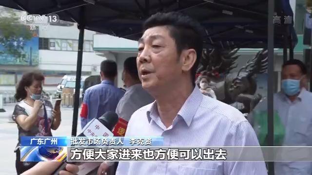 重启键已按下!广州636个批发市场复市 客流量逐步恢复图片