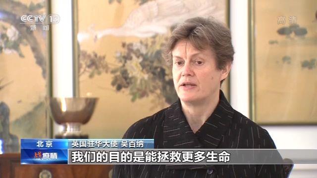 英国驻华大使:借鉴中国经验 合作抗击疫情图片