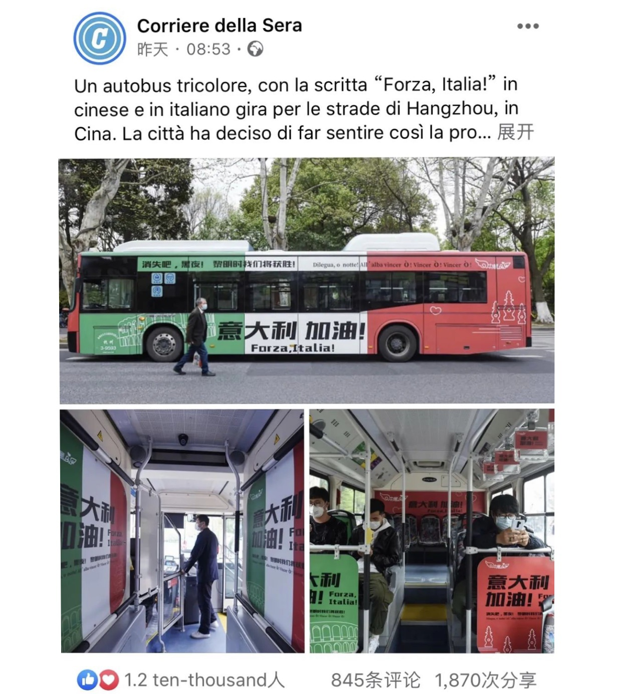 杭州巴士为意大利加油获意主流媒体关注(图)