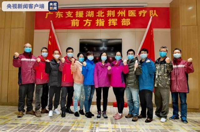"""荆州""""清零""""!广东医疗队最后12名队员踏上返程之路图片"""
