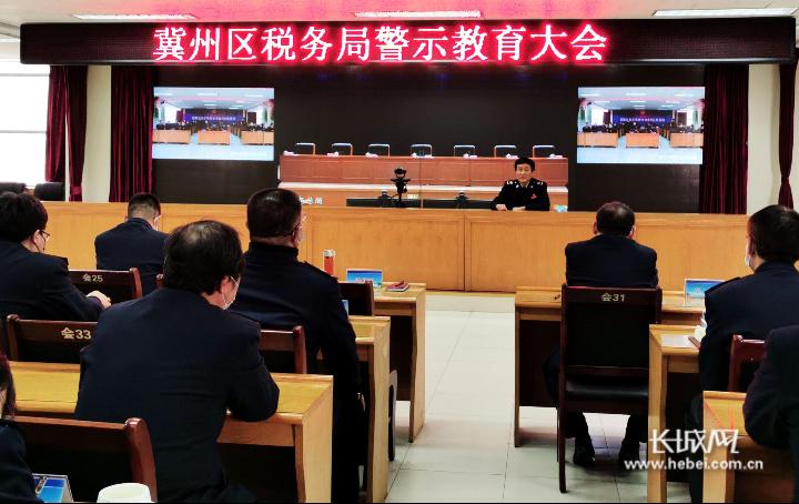 冀州区税务局召开警示教育工作会议
