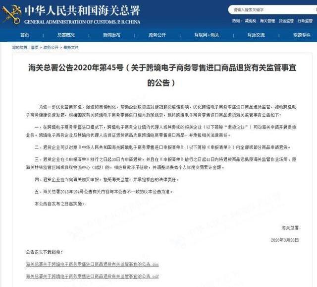 海关总署:跨境电子商务企业可向海关申请退货业务图片