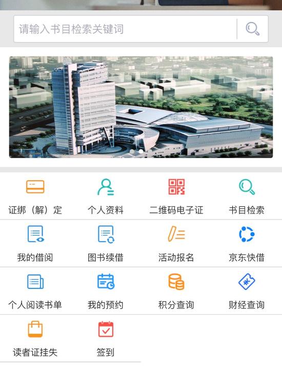 秦皇岛图书馆已有序开放 首日借还书刊3705册