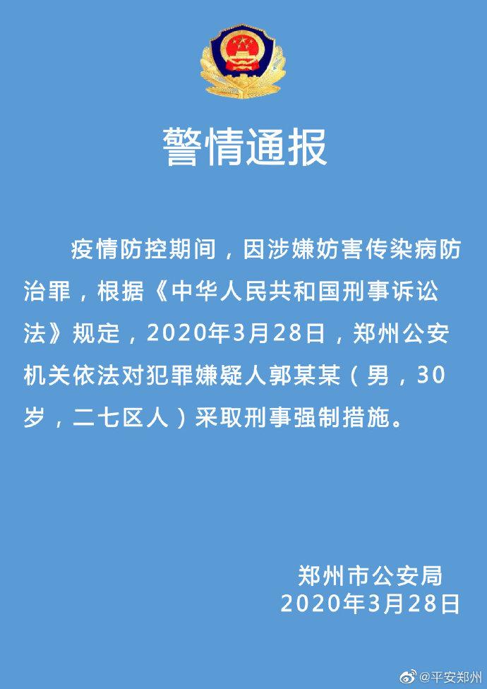 台灣首例境外輸出病例郭某某被采用刑事強迫辦法圖片