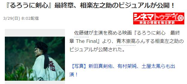 《浪客剑心:最终章》真人电影新角色艺图公开 相乐左之助登场