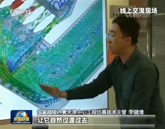 国家超算天津中心:用户较春节前增长10%图片