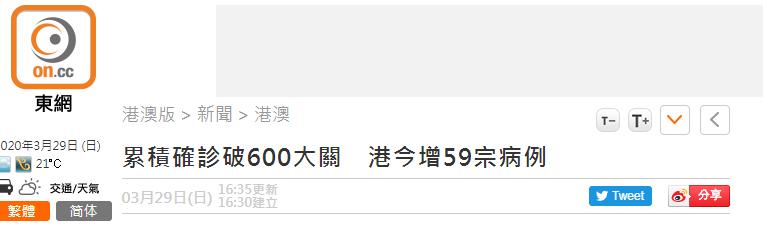 香港新增59例新冠肺炎确诊病例,累计641例图片