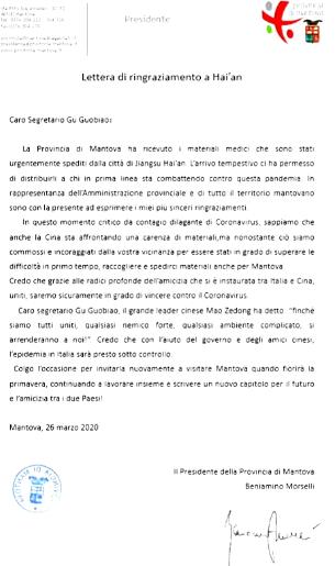 意大利曼托瓦省省长写信感谢江苏海安捐献4万只口罩