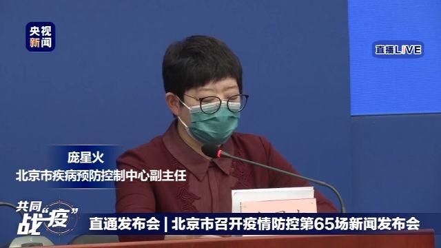 北京通报一境外输入病例:境外未戴口罩 回国飞机上密切接触者确诊图片