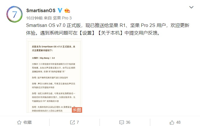 锤子Smartisan OS v7.0 正式版现已推送给坚果 R1/Pro 2S 用户