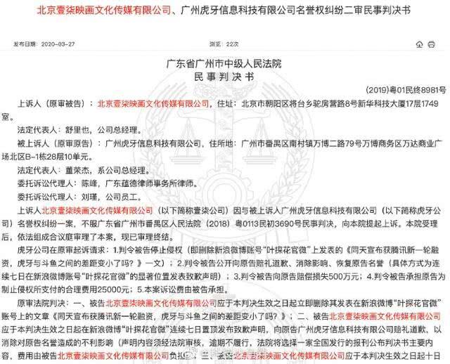 自媒体发文称虎牙市场份额不及竞争对手,被判赔15000元