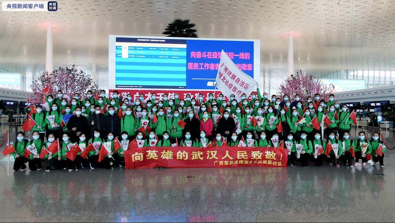 广西第四批支援湖北抗疫医疗队104名队员今日回家图片