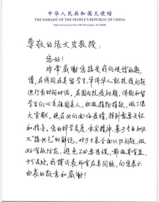 崔天凯大使亲笔致信张文宏 这件事可以划出三个重点图片