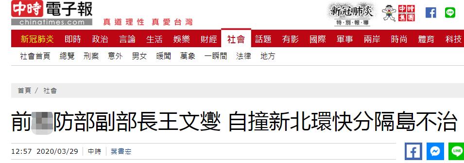 """台防务部门前""""副部长""""车祸身亡 汽车车头全毁(图)"""