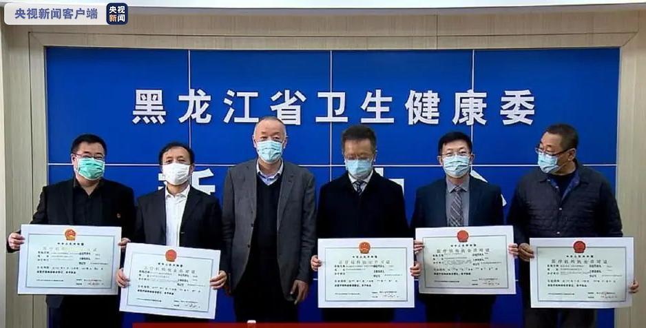 好消息!黑龙江省五家互联网医院上线图片